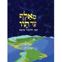 Mealef Ad Taf (vol.1)