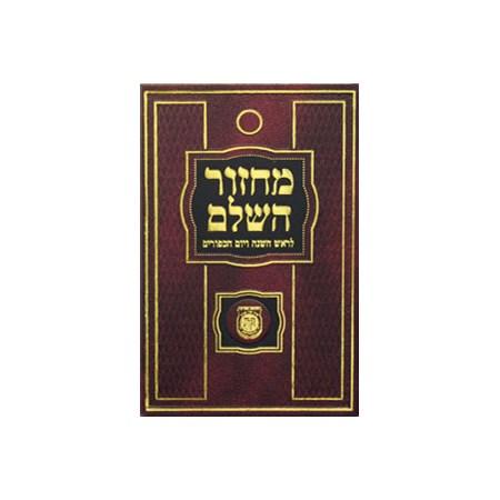 Machzor Hashalem Rosh Hashana e Yom Kippur (hebraico) Médio