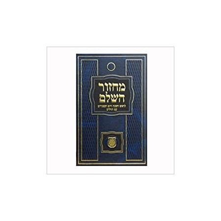 Machzor Hasholeim Rosh Hashana e Yom Kippur (hebraico) Médio - Azul