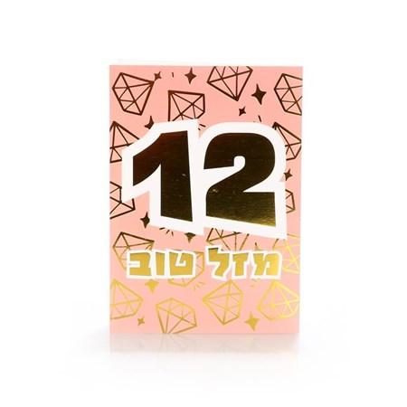 Cartão Bat Mitzvah Diamante