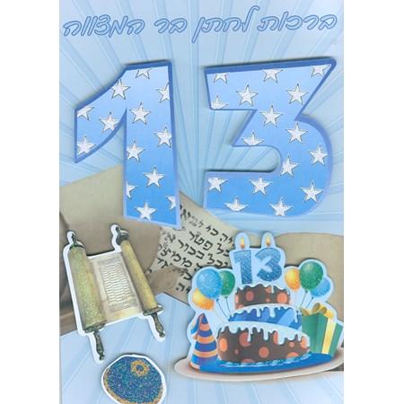 Cartão Bar Mitzvá 13, Bolo, Tora e kipá