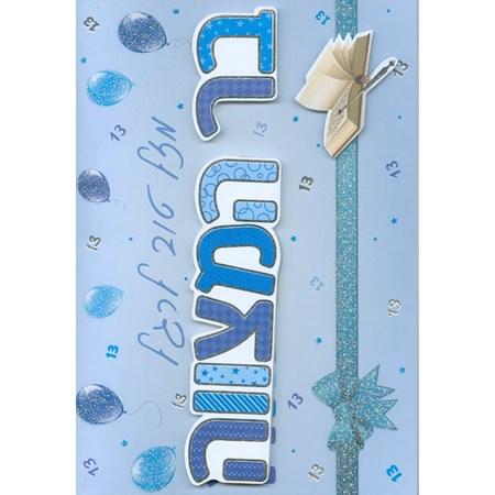 Cartão Bar Mitzvá Letras em Relevo