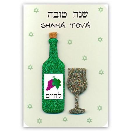 Cartão Shaná Tová - Vinho e Cálice
