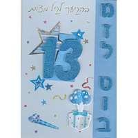 Cartão Bar Mitzvá 13 em Relevo