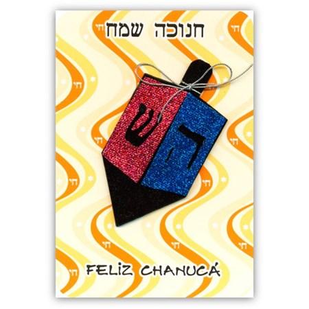 Cartão com Sevivon