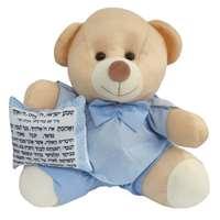 Ursinho azul poá com almofadinha Shemá Israel