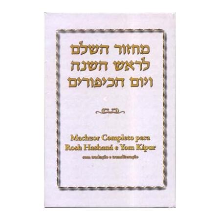 Machzor Completo para Rosh Hashaná e Yom Kipur