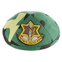 Kipá do Exército  de Israel