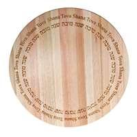 Tábua de madeira Shaná Tová