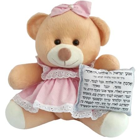 Ursinha rosa com almofadinha Shemá israel