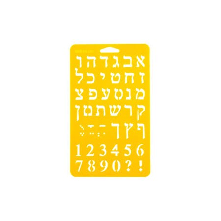 Régua Alef Beit e Números - Amarela