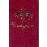Sidur Tefilat Kol Pe (em Hebraico) - Capa Azul