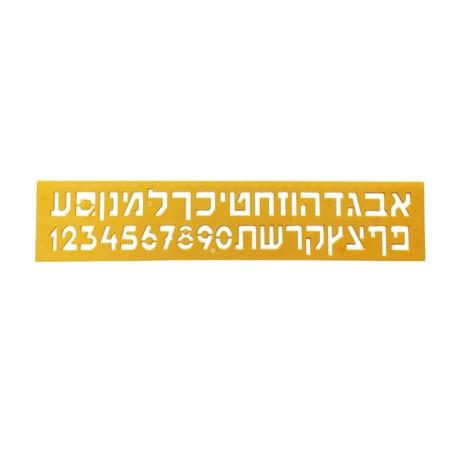 Régua Alef Beit e números (horizontal) - Amarela