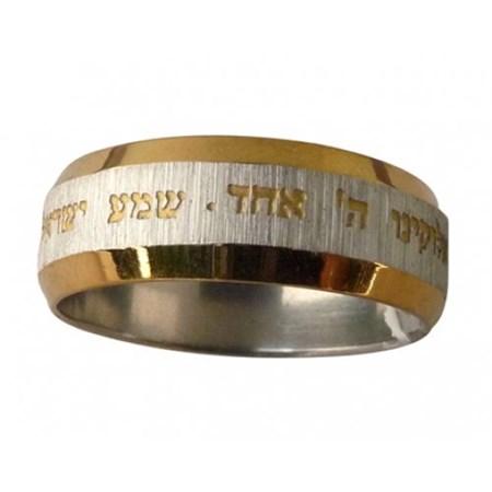 Anel aço Shemá Israel dourado - Tam. 20