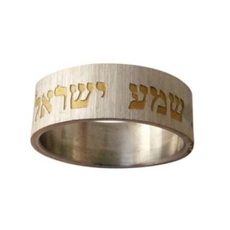Anel aço Shemá Israel dourado  - Tamanho 15