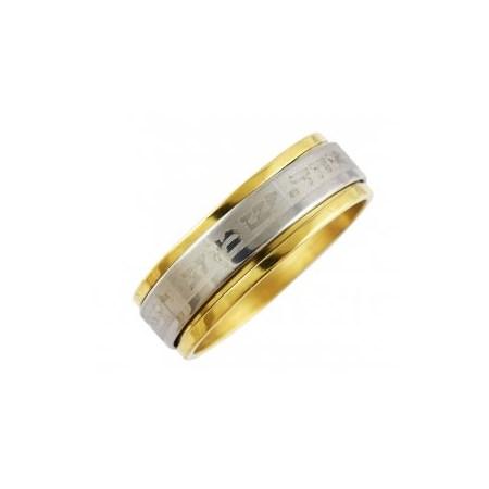 Anel aço giratório Shemá Israel dourado e prateado - Tamanho 25