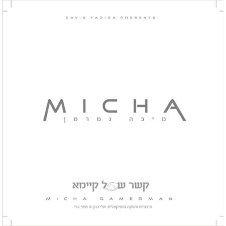 CD Kesher Shel Kayomo