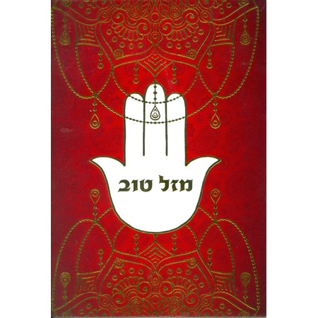 Cartão Mazal tov  Hamsa