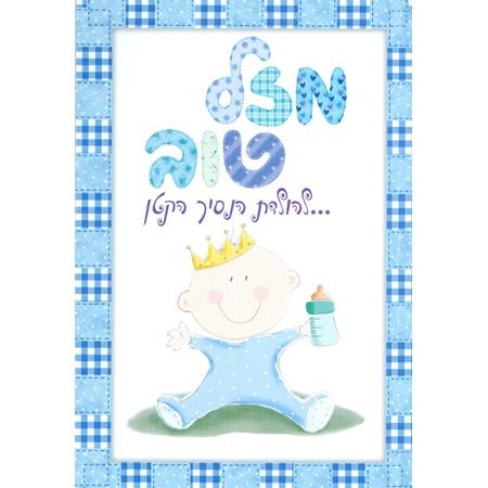 Cartão Para Nascimento de Bebê Mazal Tov - Menino