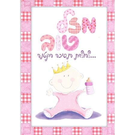 Cartão Para Nascimento de Bebê Mazal Tov