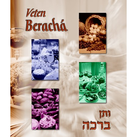 Veten Beracha