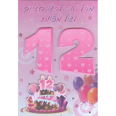 Cartão Bat Mitzvá 12 e Bolo de Aniversário em Relevo
