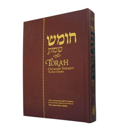 Chumash - Torá (Shemot)