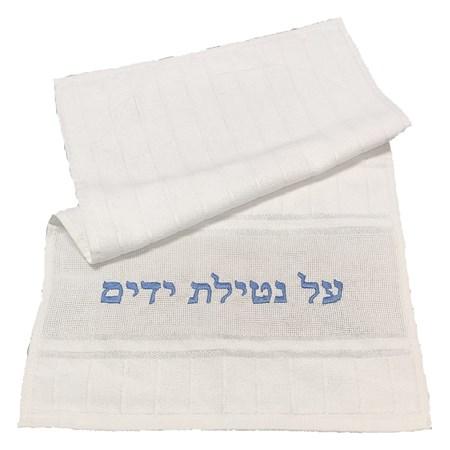 Toalha de lavabo branca al netilat iadaim em hebraico