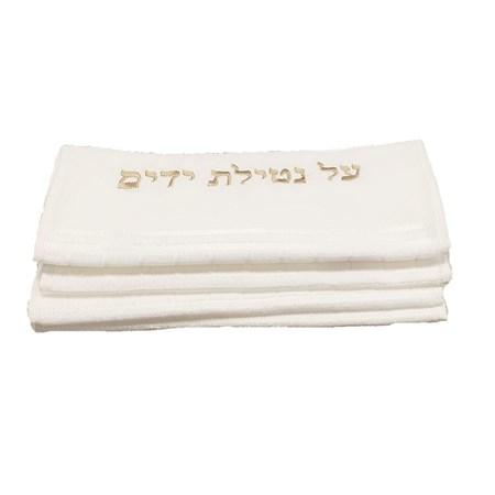 Toalha de lavabo branca al netilat iadaim em hebraico - Bege