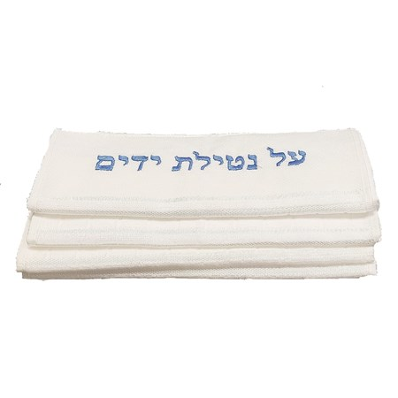 Toalha de lavabo branca al netilat iadaim em hebraico - Azul