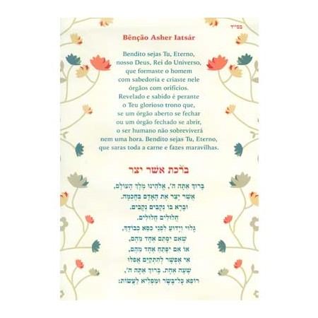 Oração Bircat Asher Iatsár - Portugues e Hebraico