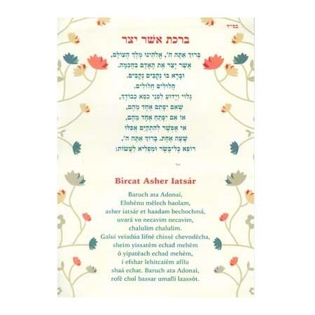 Oração Bircat Asher Iatsár - Hebraico e Transliterado