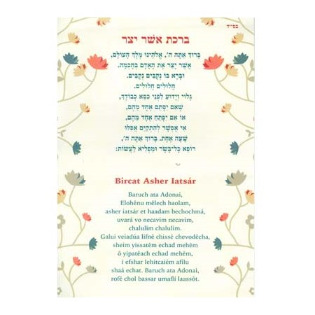 Oração Bircat Asher Iatsár