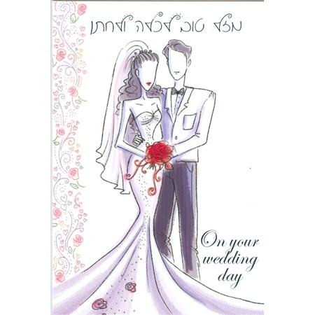 Cartão  para casamento com noivos