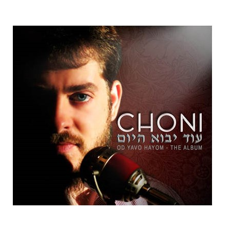 CD Od Yavo Hayom - The Album
