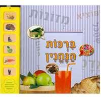 Bênçãos dos Alimentos - Sidur Infantil
