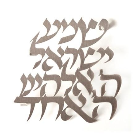 Enfeite de parede alto relevo Shemá Israel - Prateado