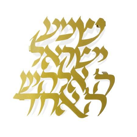 Enfeite de parede alto relevo Shemá Israel