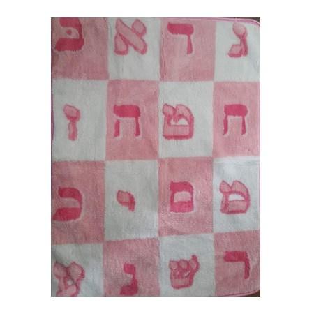 Cobertor infantil alef beit - Rosa