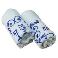 Kit com duas toalhas al netilat iadaim bordado azul