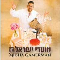 CD Micha Moadei Israel