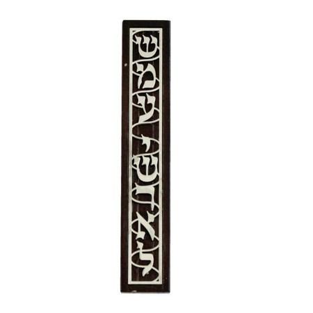 Mezuzá de madeira com metal  Shemá Israel