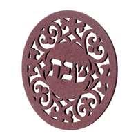 Porta prato quente Shabat Dorit Judaica - Cinza