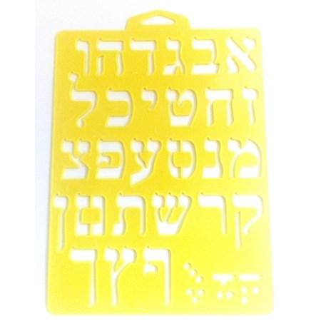 Regua colorida pequena alef bet - Amarelo