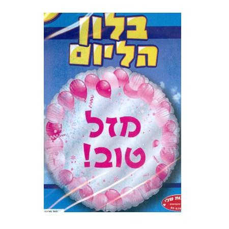 Balão Mazal Tov - Rosa