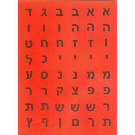 Adesivos coloridos AlefBeit redondos - Vermelho