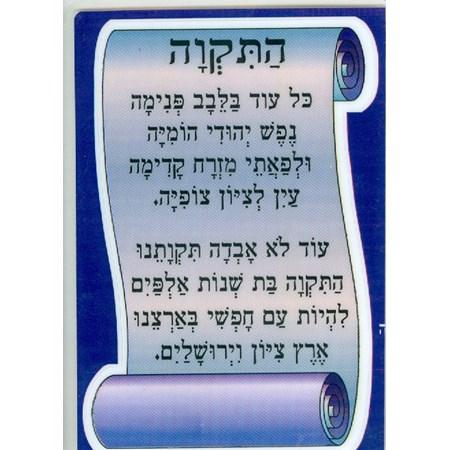 Cartão com Hatikvá (hino de Israel) platificado