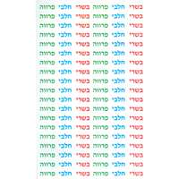 Pacote com 6 Etiquetas Casher em Hebraico