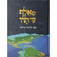 Mealef Ad Taf (vol.2)