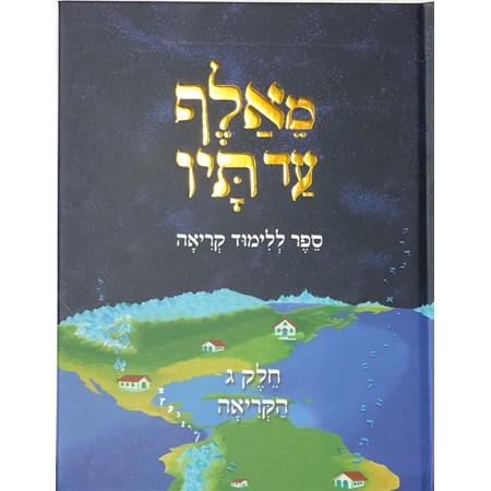 Mealef Ad Taf (vol.3)